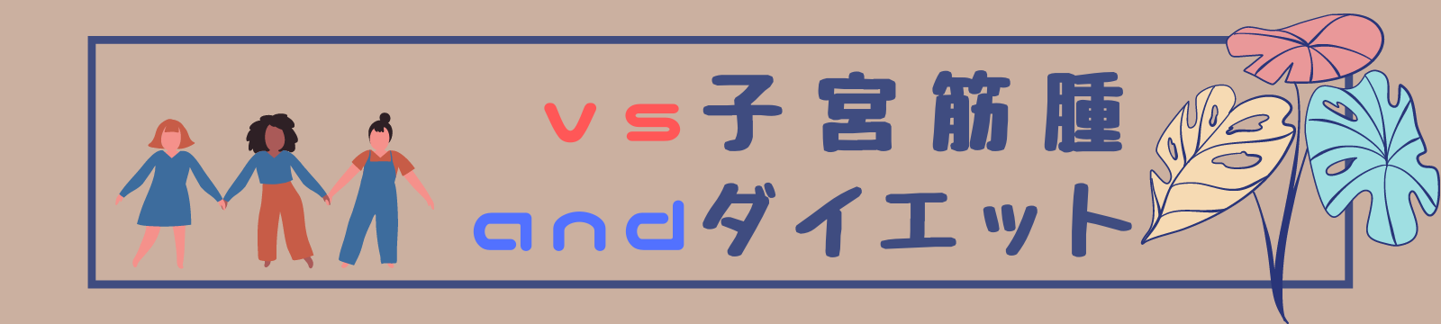 vs子宮筋腫  andダイエット!